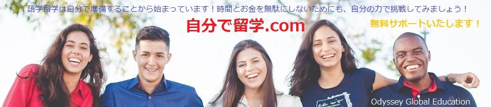 自分で留学.com